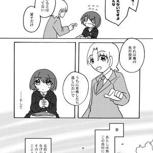 【創作】赤羽さんの交友録