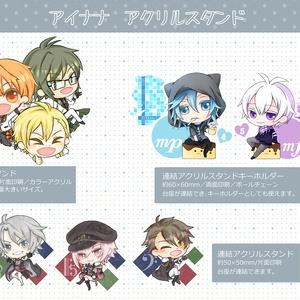【アイナナ】アクスタまとめ(8/20追加)