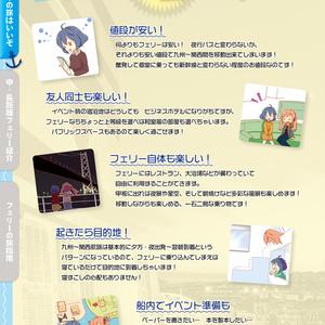 【限定】はじめてのフェリー旅 2018-19