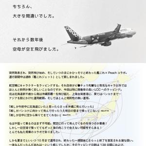 【無料公開】艦これジェット2017 運用データーブック
