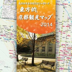 【在庫処分特価】「東方的」京都観光マップ 2014