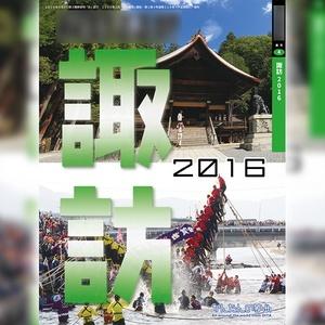 秘封RRB諏訪版2016