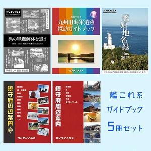 艦これ系ガイドブック5冊セット