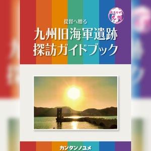 九州旧海軍遺跡探訪ガイドブック