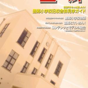 豊郷!! 2012