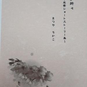 四季折々~恋愛ショートストーリー集~