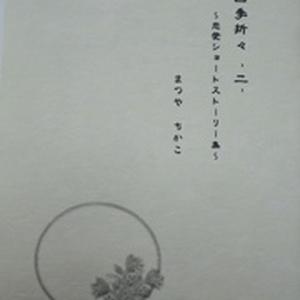 四季折々 -二- ~恋愛ショートストーリー集~