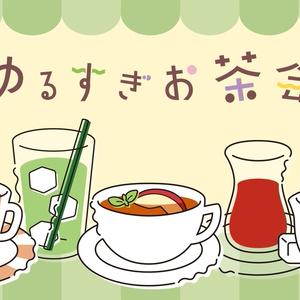 ゆるすぎお茶会