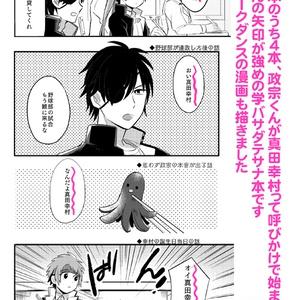 【5/3新刊】学バサダテサナ本