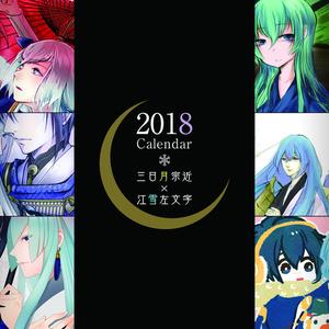 【完売】三日月宗近×江雪左文字アンソロジー『月彩雪華』