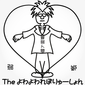 The よわよわれぼりゅーしょん