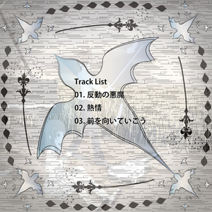 【無料シングル】シラトリの剣<零>反動の悪魔編 -important pieces-