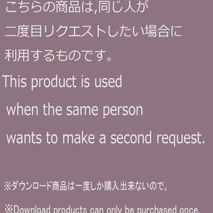 「SUTERISU.ART」 Request box(依頼料お支払い窓口)2
