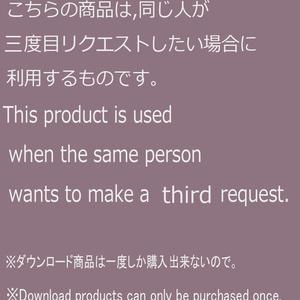 「SUTERISU.ART」 Request box(依頼料お支払い窓口)3
