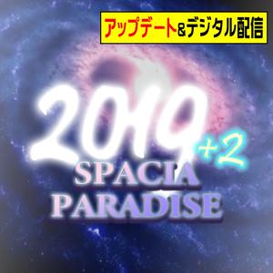 【アップデート!】SPACIA PARADISE 2019《+2》(デジタル配信版)