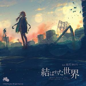 1stアルバム『結ばれた世界』