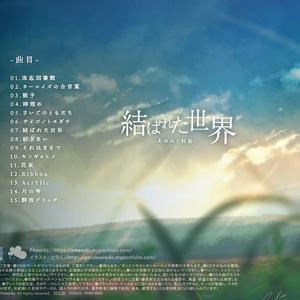 2ndフルアルバム 『結ばれた世界 -あゆみと軌跡-』