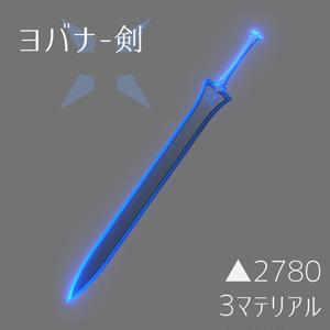 ヨバナ-剣