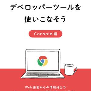 【電子版】Chromeデベロッパーツールを使いこなそう Console編