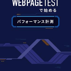 【電子版】WebPagetest で始めるパフォーマンス計測