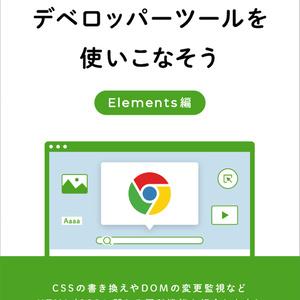 【電子版】Chrome デベロッパーツールを使いこなそう Elements 編