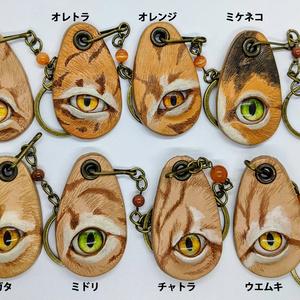 猫の眼キーホルダー