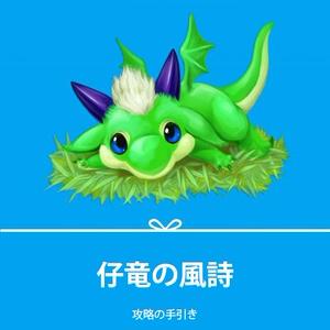 【デジタルダウンロード版】仔竜の風詩 攻略の手引き