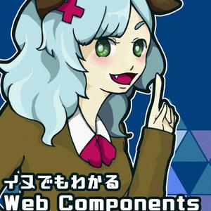 イヌでもわかるWeb Components 改訂版