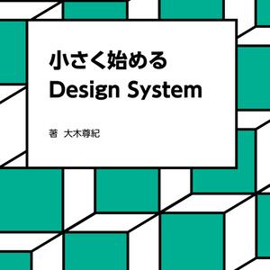 小さく始めるデザインシステム