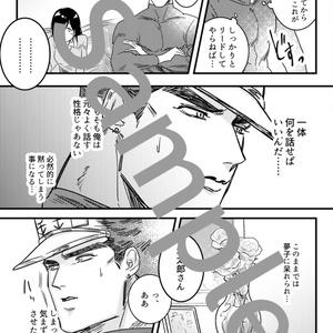 【夢漫画】恋のヒットナイト【夢小説】