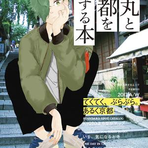鶯丸と京都を旅する本