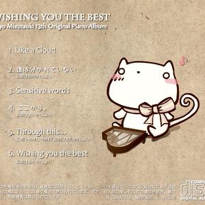 """水月陵 13th オリジナルピアノアルバム """"WISHING YOU THE BEST"""""""