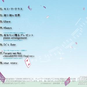 """水月陵 14th オリジナルピアノアルバム """"your story"""""""