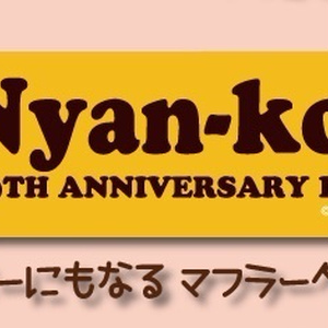 30th ANNIVERSARY LIVE & CONCERT グッズ