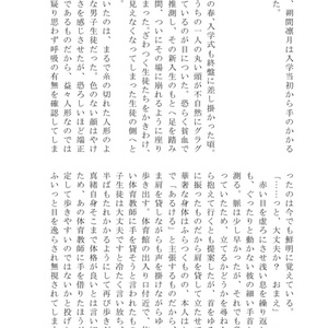 【まおりつ】保健室登校朔間凛月の××