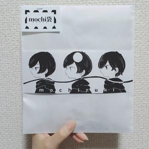 mochi袋