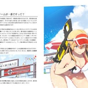 ドイツ艦の夏休み デジタル版