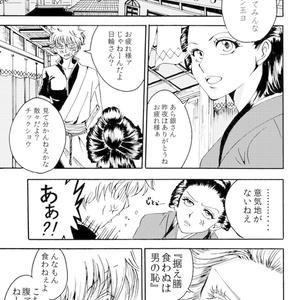 R-15G!! 【スエゼンクワヌハオトコノナントカ】