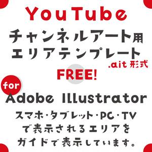 YouTube用チャンネルアートテンプレート