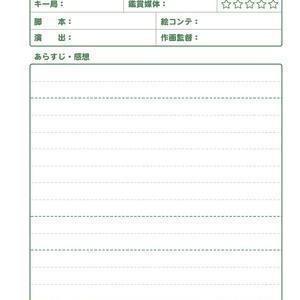 アニメ感想用リフィルミニ6穴