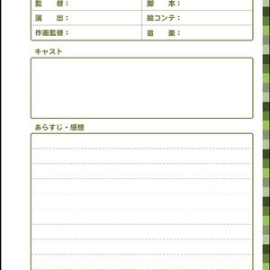 アニメ映画感想用リフィルミニ6穴