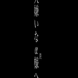 大嫌いなα様へ(ダウンロード版)
