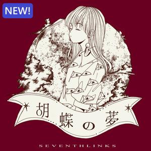 3rd Half Album 「胡蝶の夢」