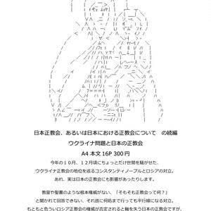 日本正教会、あるいは日本における正教会 続編 ウクライナ問題と日本の正教会