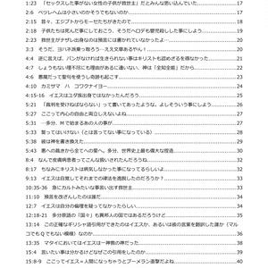 マタイ福音書における七十人訳引用
