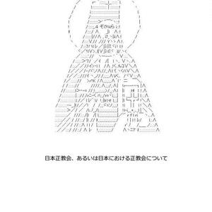 日本正教会、あるいは日本における正教会について