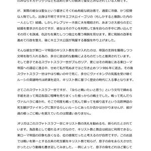 東方黄金伝説