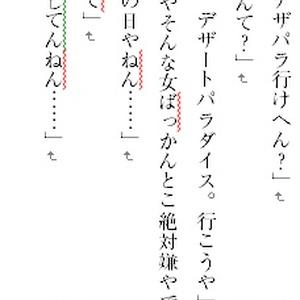 関西弁男子高生ちょもんトーク本