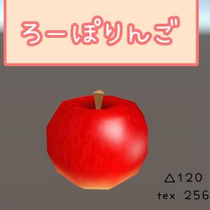 ろーぽりんご
