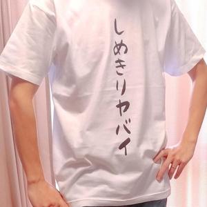 しめきりヤバイTシャツ